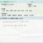 吉川市にお住いのM・K様(30代・男性)