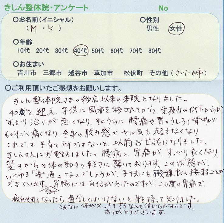 さいたま市にお住いのM・K様(40代・女性)