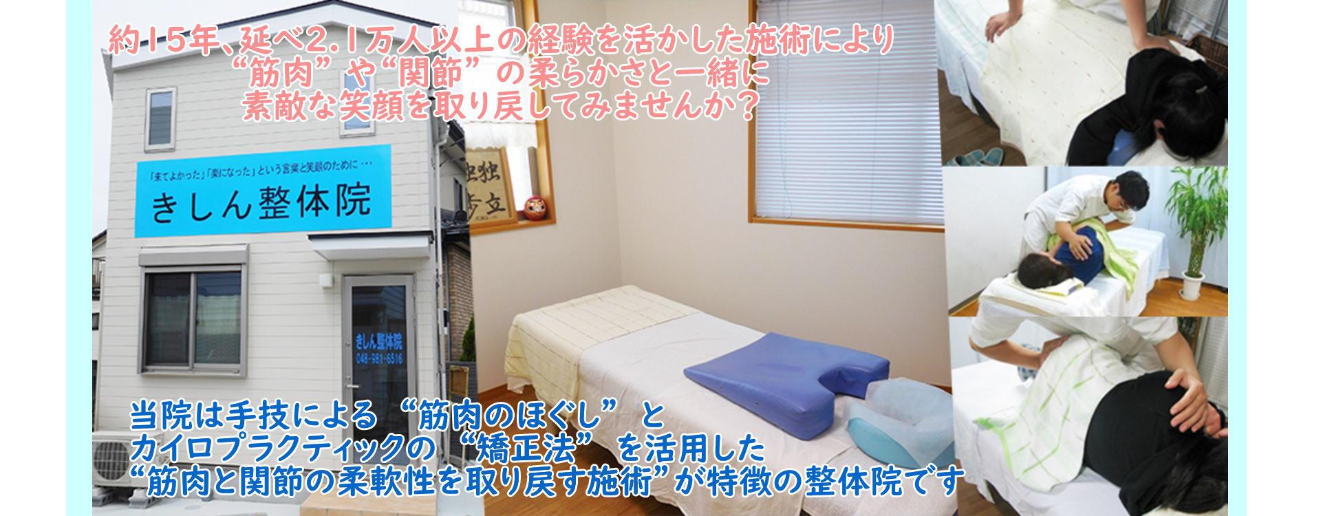 埼玉県吉川市の整体・カイロプラクティック|きしん整体院|