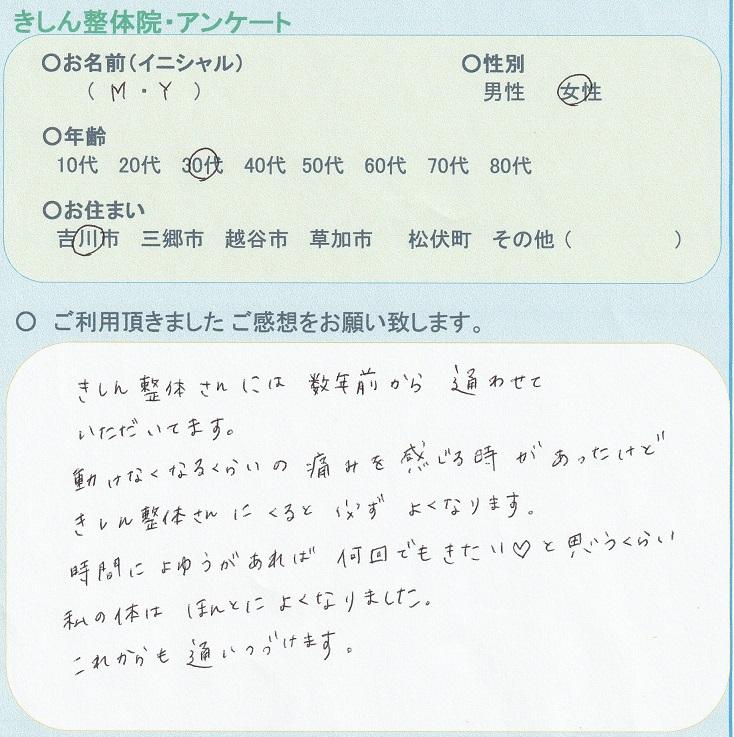 吉川市にお住まいのM・Y様 (30代・女性)