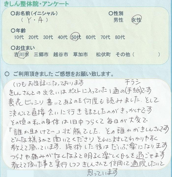 吉川市にお住まいのY・A様 (50代・女性)