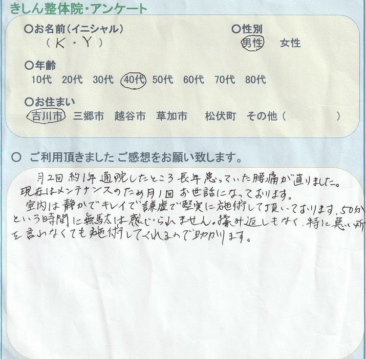吉川市にお住まいのK・Y様 (40代・男性)