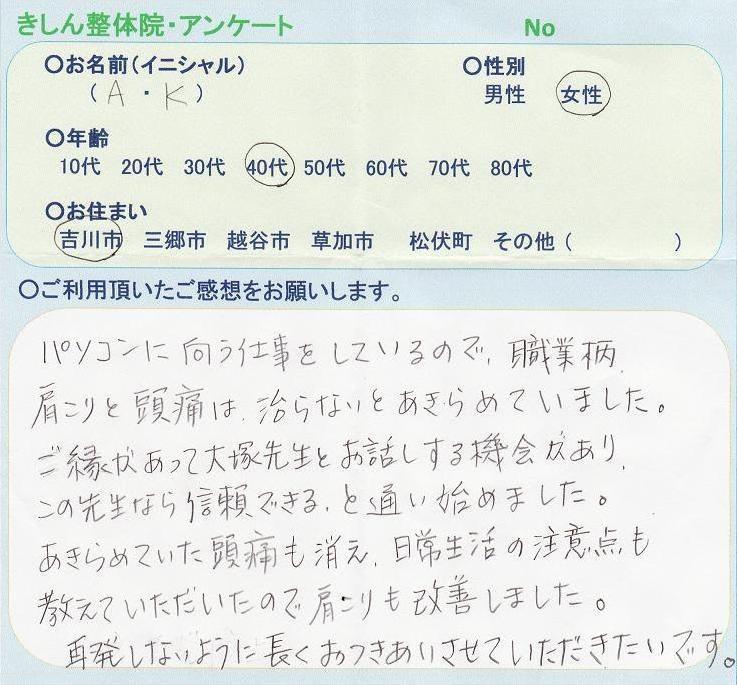 吉川市にお住いのA・K様(40代・女性)