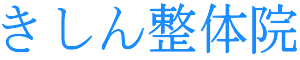 吉川市の整体・カイロプラクティック きしん整体院 