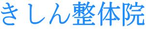 吉川市の整体なら「丁寧な施術で楽になる!」と評判の『きしん整体院』へ!