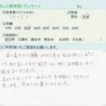 吉川市にお住いのH・I 様(30代・女性)