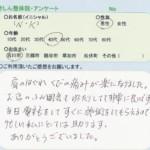 吉川市にお住いのN・K様(40代・男性)
