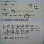 松伏町にお住いのT・S様(30代・女性)
