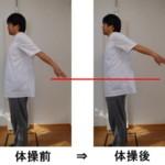 腕を後ろへ動かす体操!